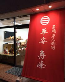 沙雅の人形 店舗